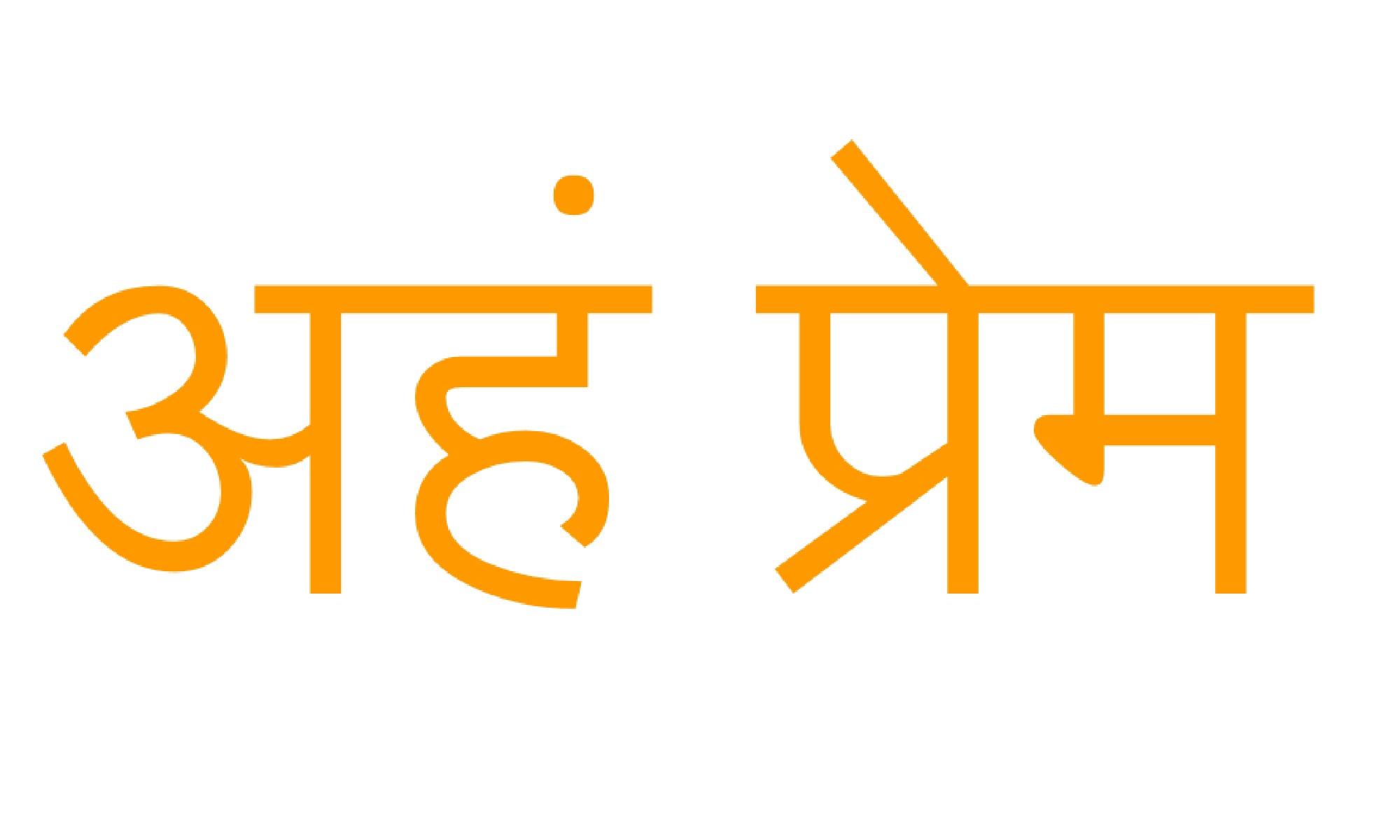 Mantra Aham Prema - Ich bin Liebe.